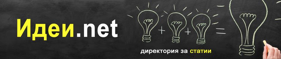 Директория за статии и идеи за сайтове